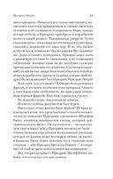 Призрак Оперы (м) — фото, картинка — 10