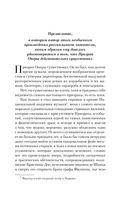 Призрак Оперы (м) — фото, картинка — 2