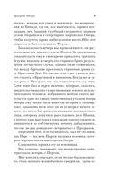 Призрак Оперы (м) — фото, картинка — 4