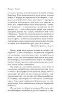 Призрак Оперы (м) — фото, картинка — 6