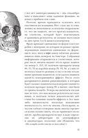 Модицина 2. Апология — фото, картинка — 12