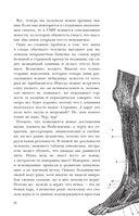 Модицина 2. Апология — фото, картинка — 13