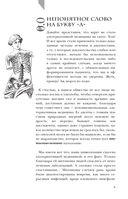 Модицина 2. Апология — фото, картинка — 6