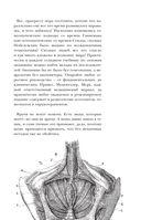 Модицина 2. Апология — фото, картинка — 9