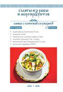 Рыба. Морепродукты на вашем столе. Салаты, закуски, супы, второе — фото, картинка — 2