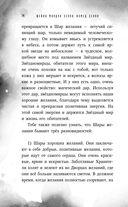 Скарлет и тайна Звёздной посланницы — фото, картинка — 14