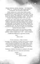 Скарлет и тайна Звёздной посланницы — фото, картинка — 5