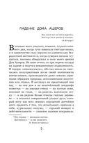 Падение дома Ашеров — фото, картинка — 4