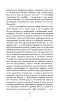 Падение дома Ашеров — фото, картинка — 6
