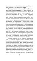 Падение дома Ашеров — фото, картинка — 7