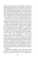 Падение дома Ашеров — фото, картинка — 8
