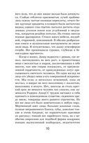 Падение дома Ашеров — фото, картинка — 9