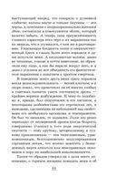 Падение дома Ашеров — фото, картинка — 10