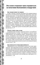 Женский календарь здоровья. 2018 год — фото, картинка — 2