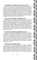 Женский календарь здоровья. 2018 год — фото, картинка — 3