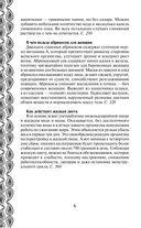 Женский календарь здоровья. 2018 год — фото, картинка — 4