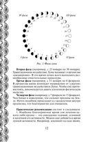 Женский календарь здоровья. 2018 год — фото, картинка — 10