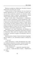 Vita Nostra — фото, картинка — 11