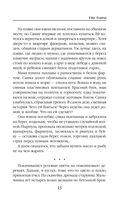 Vita Nostra — фото, картинка — 13