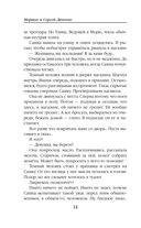 Vita Nostra — фото, картинка — 14