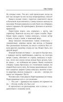 Vita Nostra — фото, картинка — 15