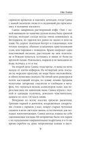 Vita Nostra — фото, картинка — 9