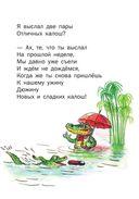 Сказки К. Чуковского — фото, картинка — 9