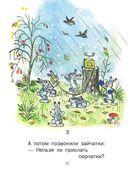 Сказки К. Чуковского — фото, картинка — 10