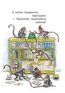 Сказки К. Чуковского — фото, картинка — 11