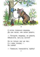 Сказки К. Чуковского — фото, картинка — 12