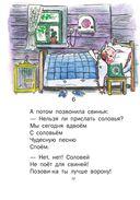 Сказки К. Чуковского — фото, картинка — 14