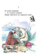 Сказки К. Чуковского — фото, картинка — 15