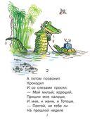 Сказки К. Чуковского — фото, картинка — 8