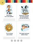 Развиваем речь и образное мышление. Пословицы и поговорки — фото, картинка — 10