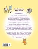 Развиваем речь и образное мышление. Пословицы и поговорки — фото, картинка — 11