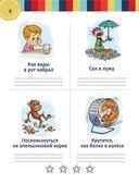 Развиваем речь и образное мышление. Пословицы и поговорки — фото, картинка — 6