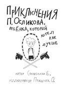 Приключения П. Осликова, ребенка, который хотел как лучше — фото, картинка — 2