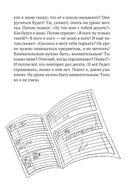 Приключения П. Осликова, ребенка, который хотел как лучше — фото, картинка — 14