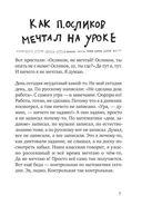 Приключения П. Осликова, ребенка, который хотел как лучше — фото, картинка — 6