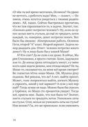 Приключения П. Осликова, ребенка, который хотел как лучше — фото, картинка — 9