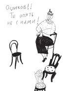 Приключения П. Осликова, ребенка, который хотел как лучше — фото, картинка — 10