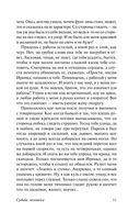 Судьба человека. Донские рассказы — фото, картинка — 10