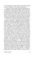 Судьба человека. Донские рассказы — фото, картинка — 12