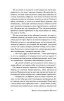 Судьба человека. Донские рассказы — фото, картинка — 13
