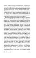 Судьба человека. Донские рассказы — фото, картинка — 14