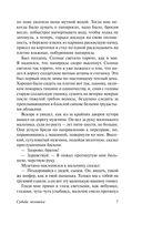 Судьба человека. Донские рассказы — фото, картинка — 6