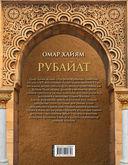 Рубайат — фото, картинка — 9