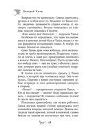 Таня Гроттер и птица титанов — фото, картинка — 11