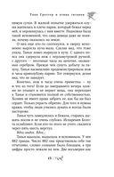 Таня Гроттер и птица титанов — фото, картинка — 12
