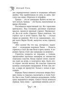 Таня Гроттер и птица титанов — фото, картинка — 13
